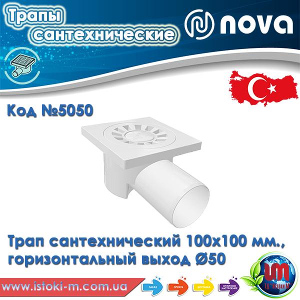 Трап сливной пластиковый 100х100мм боковой выход Ø50мм NOVA 5050, фото 1