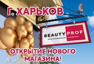30 марта открытие нового бутика BeautyProf в г. Харьков