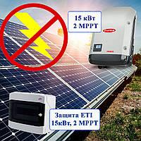 DC защита солнечных батарей на 2 МРРТ,  для сетевого инвертора на 15 кВт