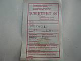 Круг шлифовальный прямой с двойной выточкой 25А ПВДС 150х16х32 25 СМ1, фото 3
