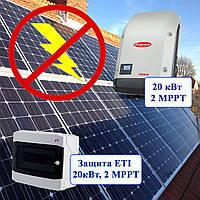 DC защита солнечных батарей на 2 МРРТ,  для сетевого инвертора на 20 кВт