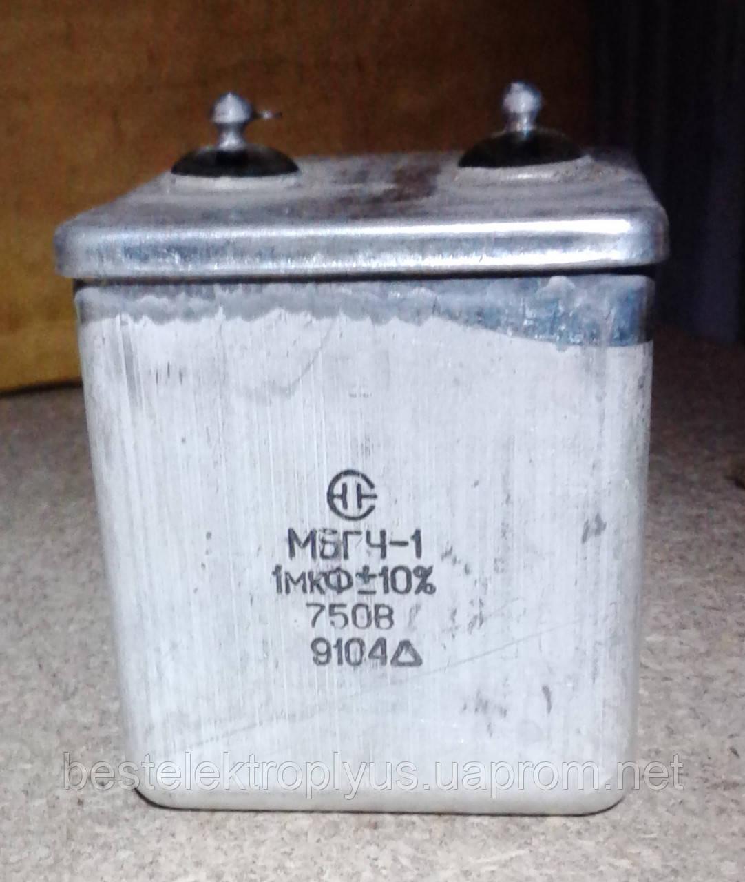 КонденсаторМБГЧ-1 750В 1мкф