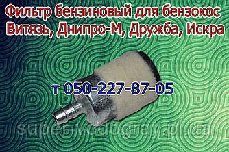 Фильтр бензиновый для бензокос Витязь, Днипро-М, Дружба, Искра