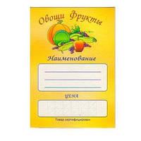 Печать бумажных ценников