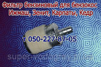 Фильтр бензиновый для бензокос Ижмаш, Зенит, Карпаты, Кедр