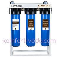 Комплект фильтров на раме СВОД 3_OFFT_BB20 (обезжелезивание)