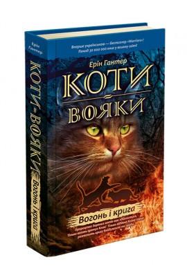 """Ерін Гантер """"Коти-вояки. Книга 2. Вогонь і крига"""""""