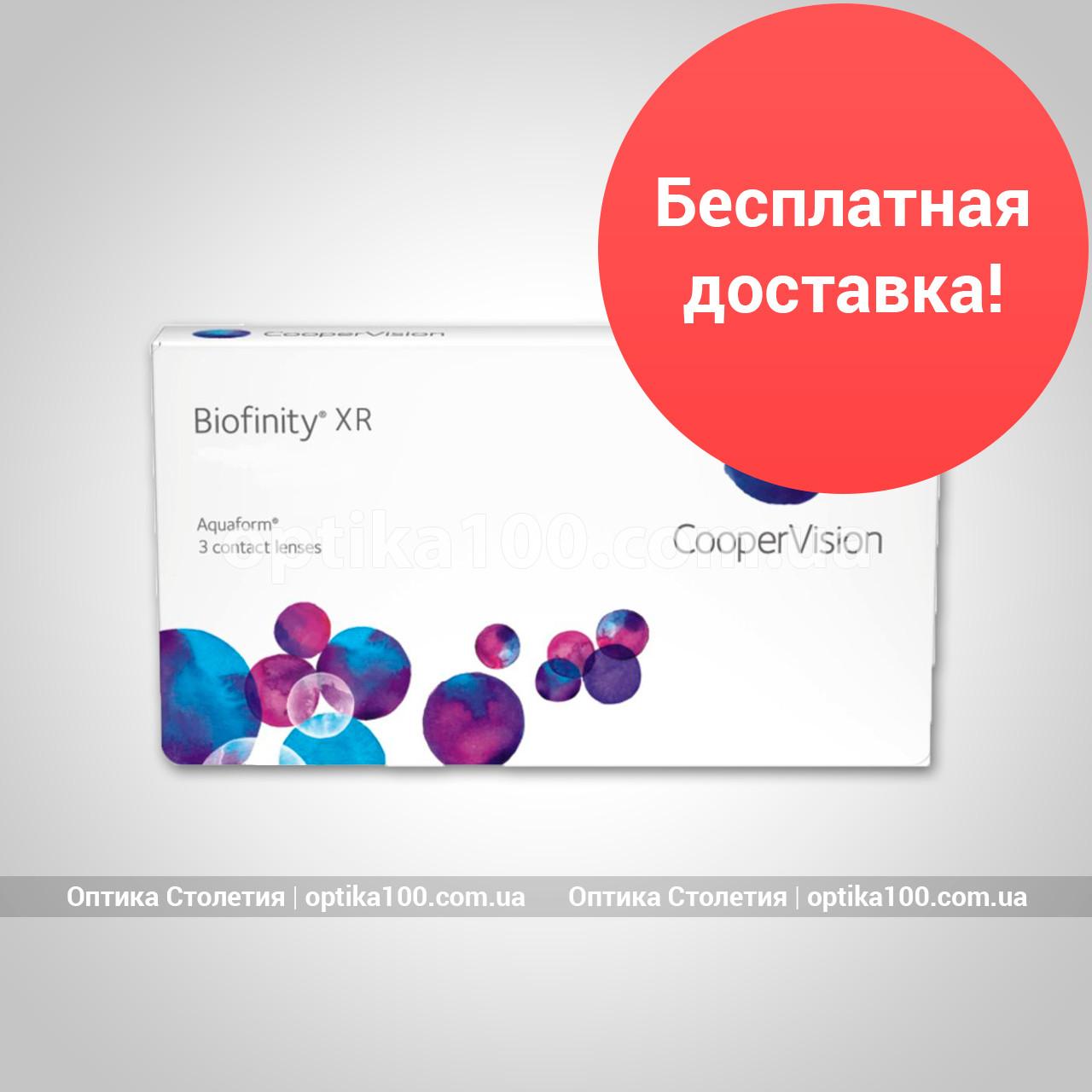 Контактні лінзи Biofinity XR (3 шт. по 255 грн.)