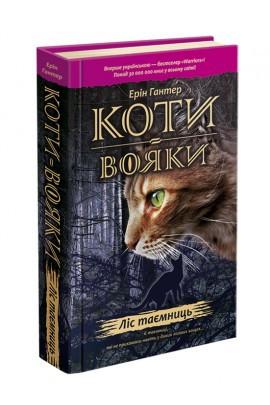"""Ерін Гантер """"Коти-вояки. Книга 3. Ліс таємниць"""""""