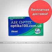 Контактні лінзи Air Optix for ASTIGMATISM (Toric). За 277 грн. від 3 шт. !
