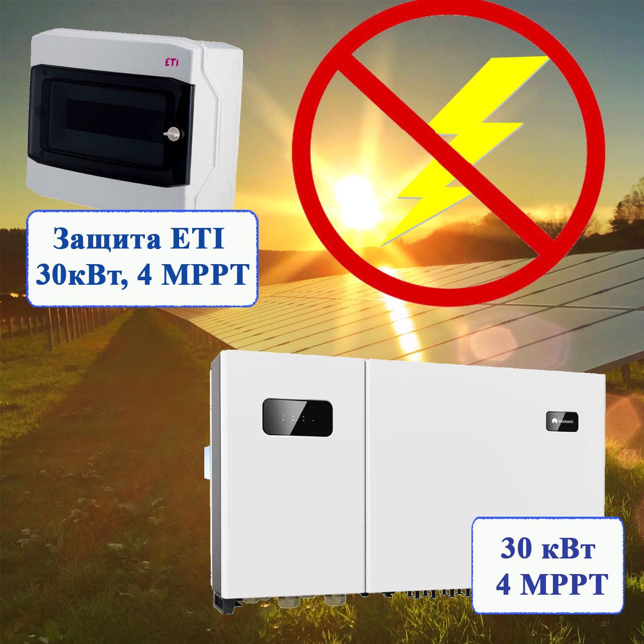 DC защита солнечных батарей на 4 МРРТ,  для сетевого инвертора на 30 кВт
