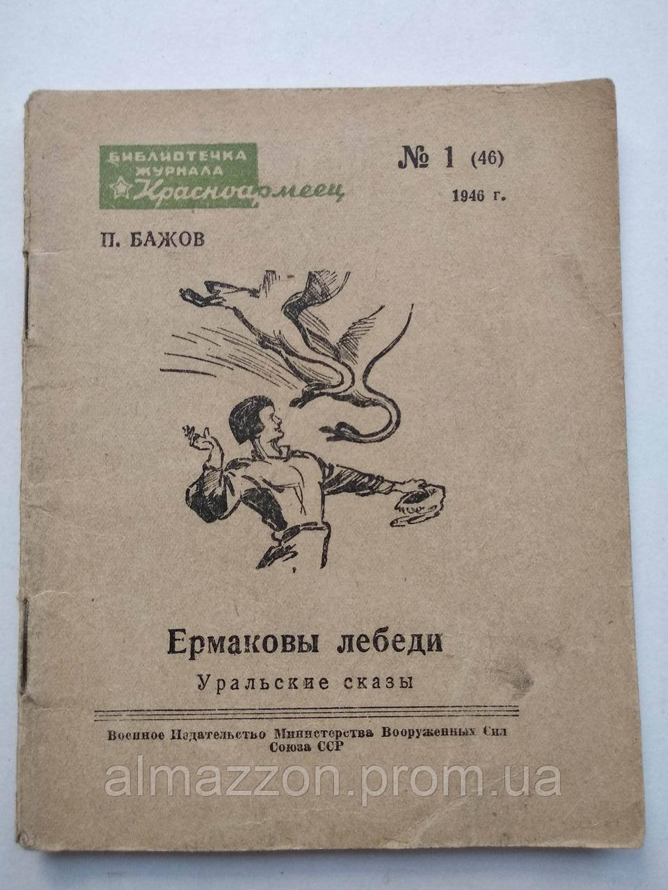 Ермаковы лебеди Уральские сказы П.Бажов Библиотечка журнала Красноармеец.