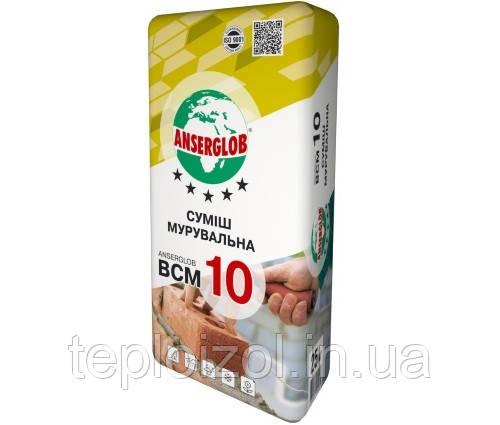 Смесь кладочная Ансерглоб (Anserglob) ВСМ-10, 25 кг