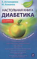 Настольная книга диабетика. Х. Астамирова, М. Ахманов