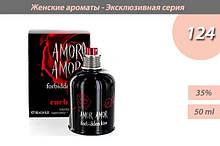 Аромат № 124 Amor Amor Forbidden Kiss