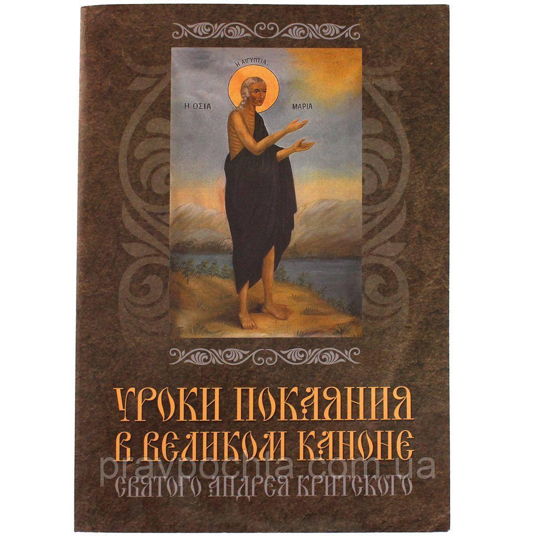 Уроки покаяния в Великом Каноне святого Андрея Критского