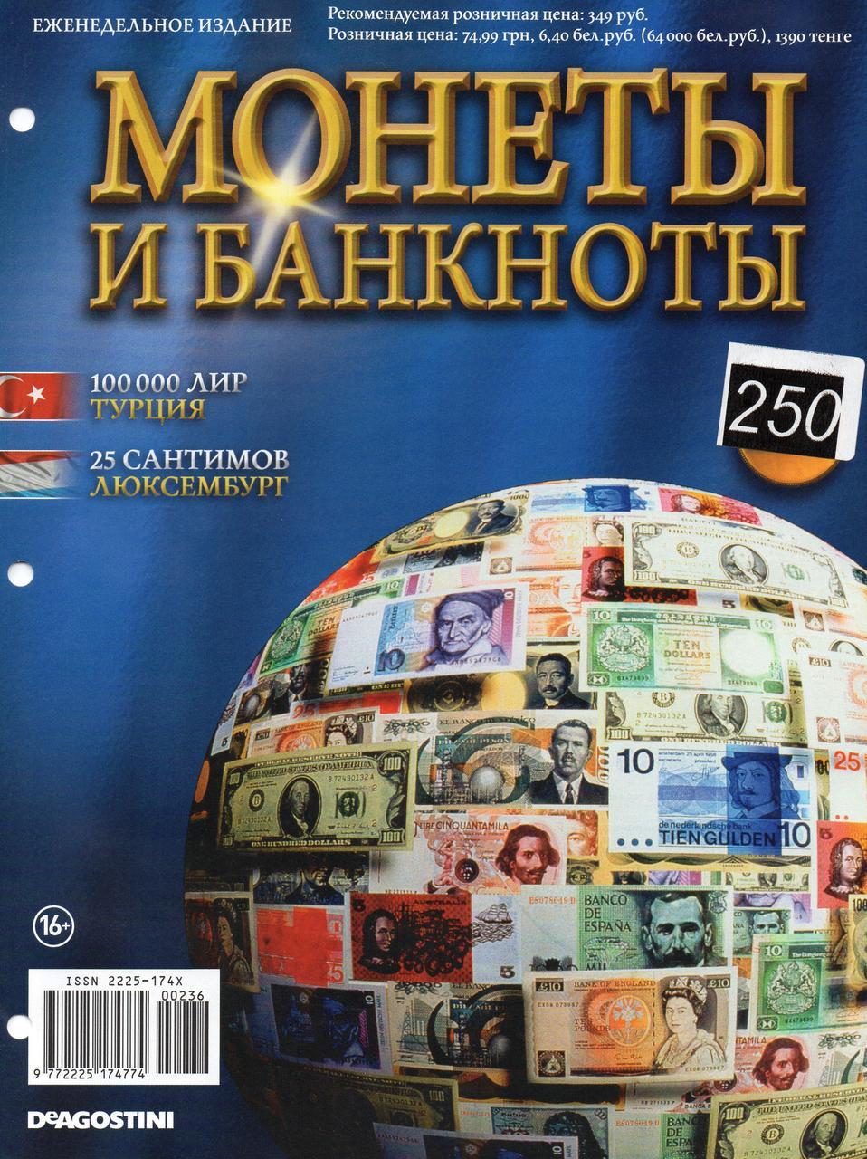 Монеты и банкноты (ДеАгостини) №250 (№ 236) 100 000 лир (Турция), 25 сантимов (Люксембург)