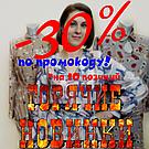 "СКИДКА по СЕКРЕТНОМУ промокоду на НОВИНКИ сезона ""ВЕСНА 2019""!"