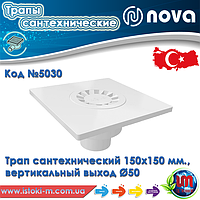 Трап сливной пластиковый 150х150мм прямой выход Ø50мм NOVA 5030