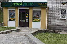 Наш роздрібний магазин в Світловодську