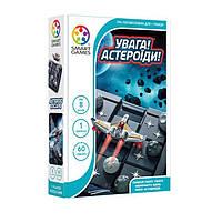 Smart Games Логическая игра Внимание! Астероиды! (Увага! АстероЇди!), SG 426 UKR