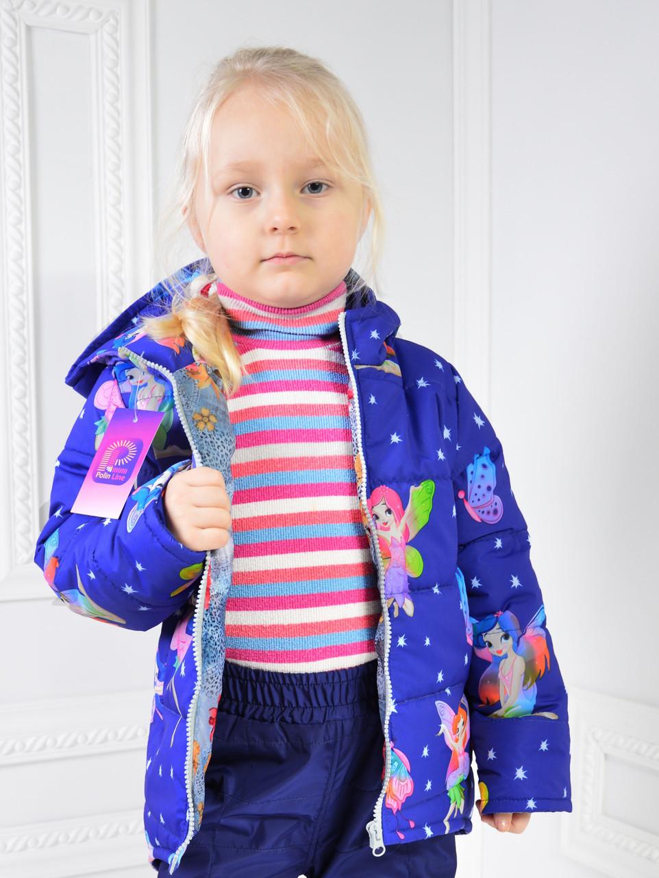 """Куртка """"ФЕЯ"""" детская демисезонная для девочки 98,104 р."""
