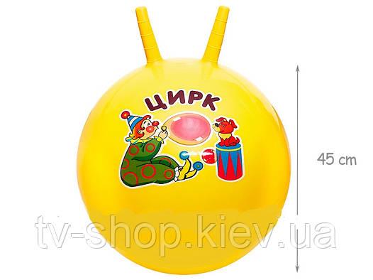 Мяч детский с рожками Цирк