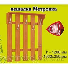 Вішалка Метровка горіх франц.св. (Альфа)