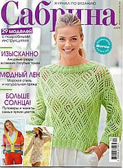 Сабрина журнал по вязанию (Бурда) апрель №04 2019