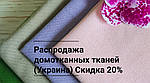 Распродажа домотканых тканей (Украина).