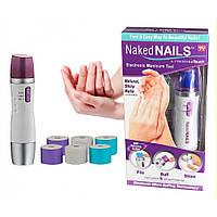 Прибор для полировки и шлифовки ногтей Naked Nails, Аппарат для маникюра и педикюра Naked Nails