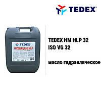 TEDEX масло гидравлическое HYDRAULIC HM-HLP 32