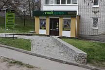 Наш розничный магазин в Светловодске