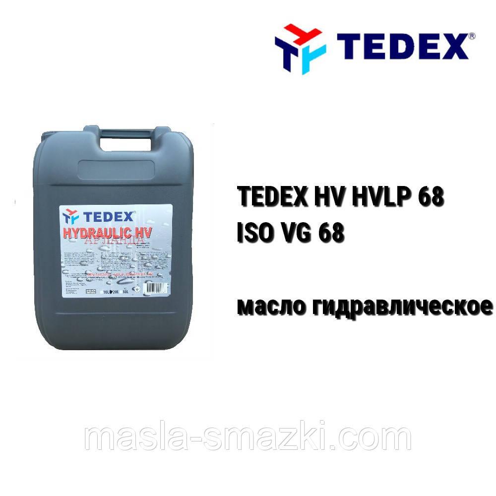 TEDEX масло гидравлическое HYDRAULIC HV-HVLP 68