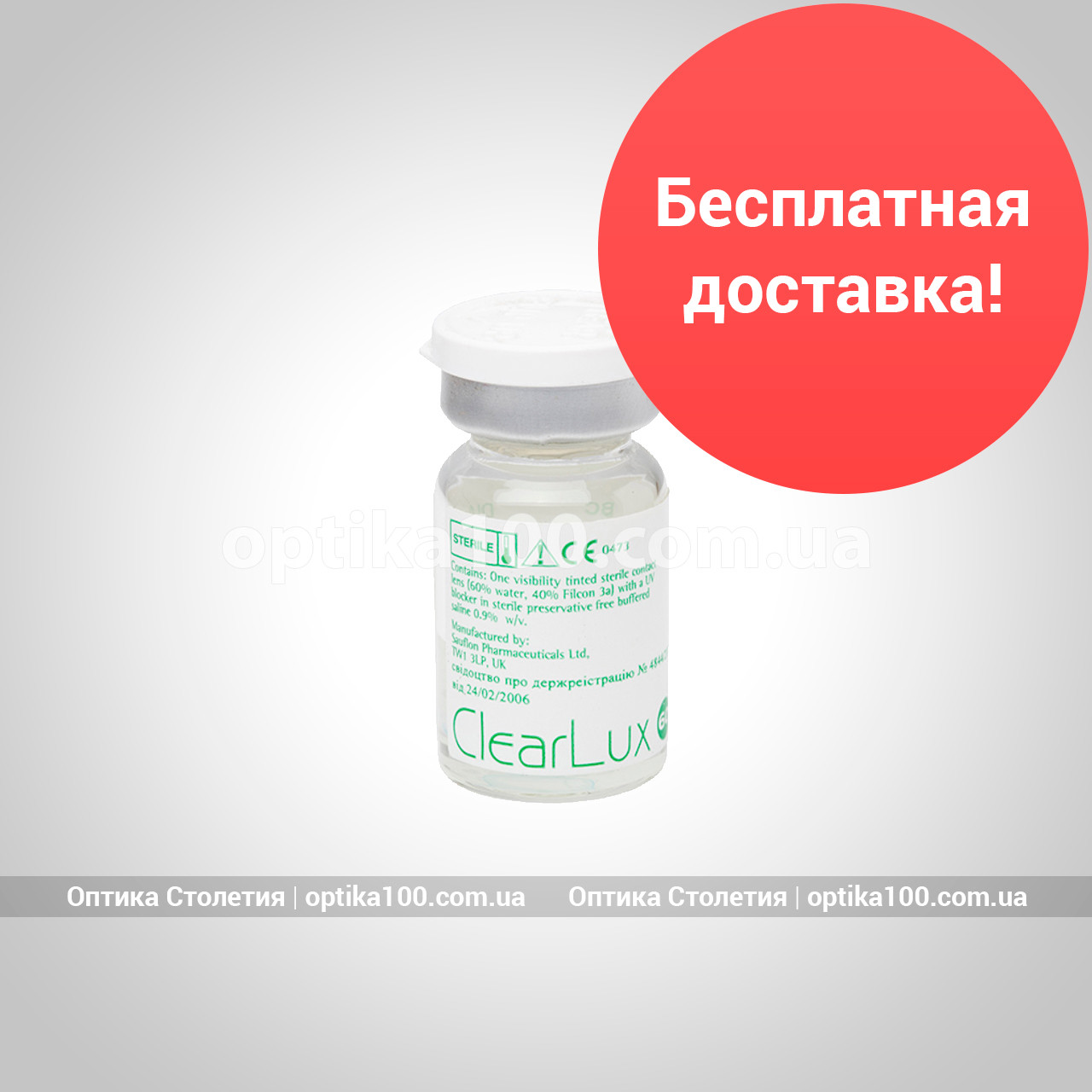 Контактные линзы ClearLux 60 UV