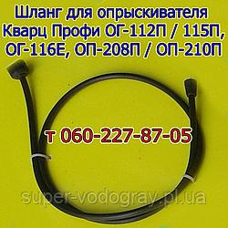 Шланг для опрыскивателя Кварц Профи (длина 1.2; 2.5 м)