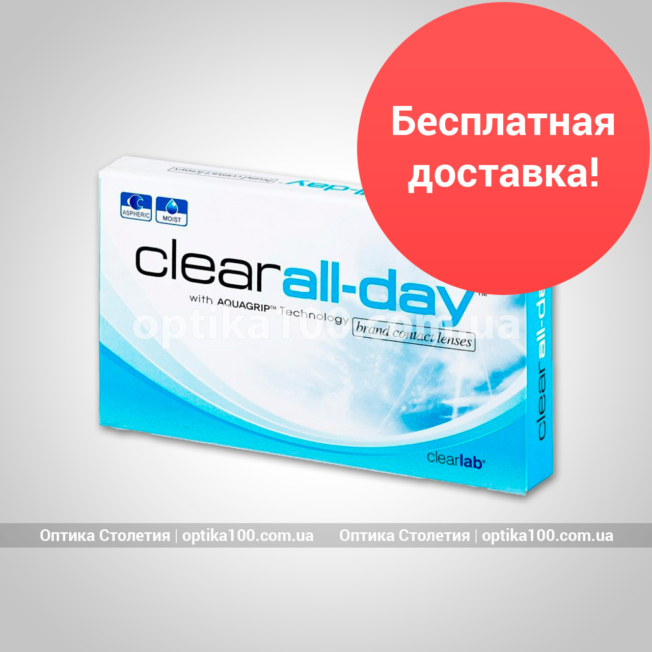 Контактные линзы Clear all-day. 6 шт. по 103 грн.