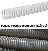 Рукав 20х27,6,-0,8 гофрированный ПВХ (PVC)