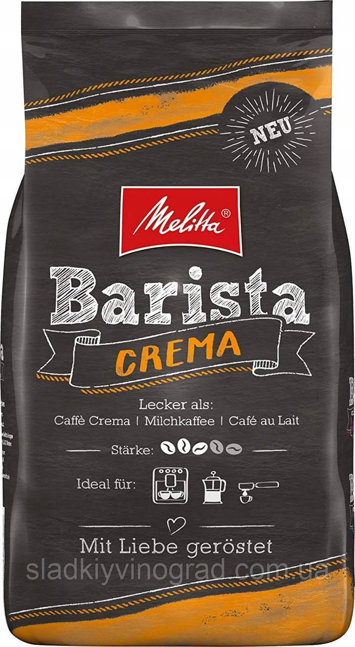 Кофе Melitta Barista Crema в зернах 1 кг