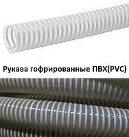 Рукав 30х36-15 гофрированный ПВХ (PVC)