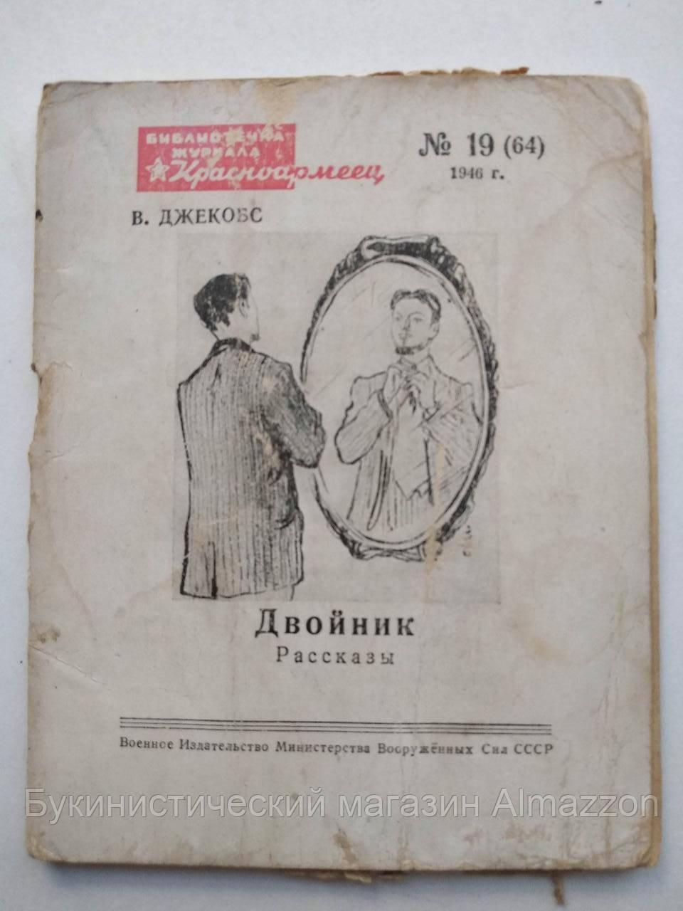 Двойник В.Джекобс Рассказы Библиотечка журнала Красноармеец