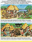Жизнь города. Твоя первая энциклопедия. Книга Мари-Лор Буэ и Филиппа Симона, фото 3