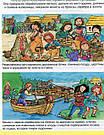 Жизнь города. Твоя первая энциклопедия. Книга Мари-Лор Буэ и Филиппа Симона, фото 5