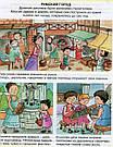 Жизнь города. Твоя первая энциклопедия. Книга Мари-Лор Буэ и Филиппа Симона, фото 6