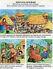 Жизнь города. Твоя первая энциклопедия. Книга Мари-Лор Буэ и Филиппа Симона, фото 7