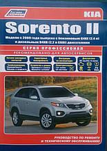 KIA SORENTO II   Модели с 2009 года  Серия ПРОФЕССИОНАЛ   Руководство по ремонту и техническому обслуживанию