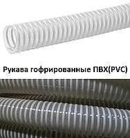 Рукав 35х41-0,5 гофрированный ПВХ (PVC)
