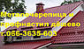 Распродажа Металочерепицы 82 грн.м2, фото 4