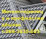 Распродажа Металочерепицы 82 грн.м2, фото 6