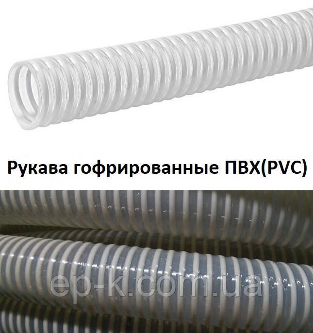 Рукав 45х51,6-0,5 гофрированный ПВХ (PVC)